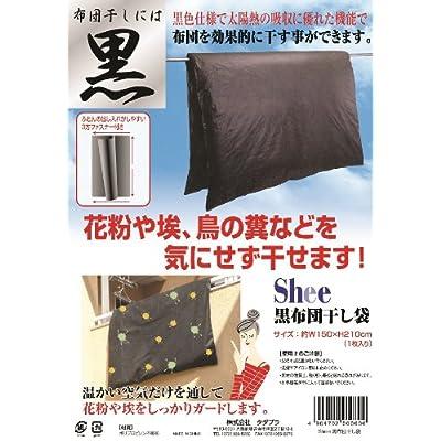 タダプラ Shee 黒布団干し袋 【サイズ約150×210cm・黒色仕様で太陽熱を効率よく吸収、花粉や埃で布団を汚さない! 】