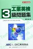 工業英検3級問題集 2013年度版