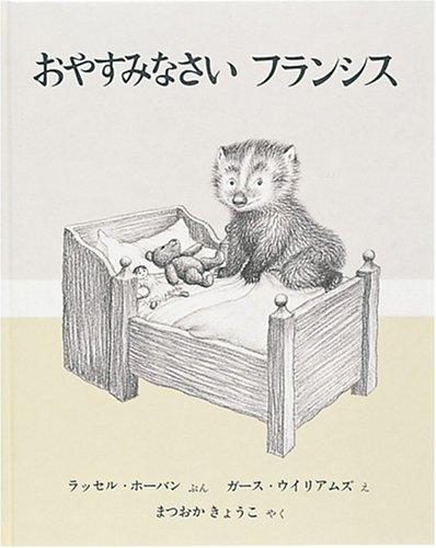 おやすみなさいフランシス (世界傑作絵本シリーズ―アメリカの絵本)
