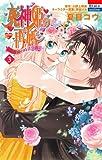 死神姫の再婚 ─薔薇園の時計公爵─ 3 (花とゆめコミックス)