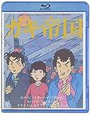 ガキ帝国 HDニューマスター版[Blu-ray/ブルーレイ]
