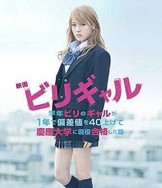 映画 ビリギャル Blu-ray プレミアム・エディション