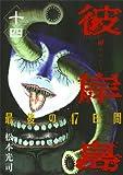 彼岸島 最後の47日間(14) (ヤングマガジンコミックス)