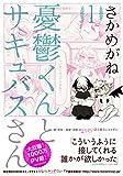 憂鬱くんとサキュバスさん 1 (ヤングジャンプコミックス)