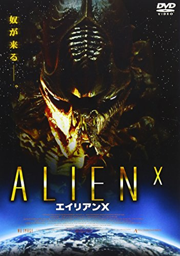 エイリアンX(2004)