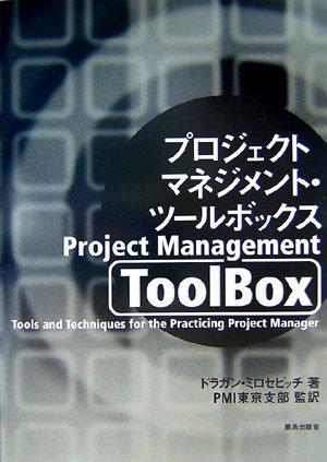 プロジェクトマネジメント・ツールボックス
