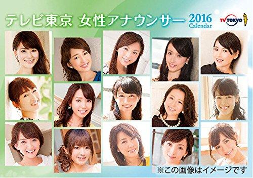 卓上 テレビ東京女性アナウンサー 2016カレンダー