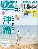 オズマガジン2014.7月号