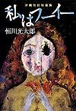 私はフーイー 沖縄怪談短篇集 (幽BOOKS)