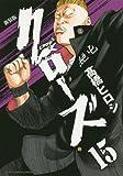 クローズ 15 (少年チャンピオンコミックスエクストラ)
