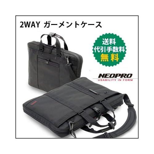 NEOPRO RED ZONE ネオプロ レッドゾーン シリーズ / 2WAY ガーメントバッグ 1-873 ショルダーベルト付き スーツバッグ ハンガーケース ガーメントケース キャリーオン機能