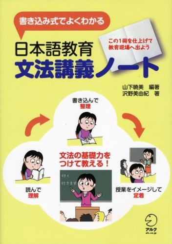 日本語教育文法講義ノート―書き込み式でよくわかる