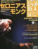 隔週刊CDつきマガジン 「ジャズの巨人」 2015年 10/27号 セロニアス・モンク [雑誌]