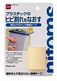 ニトムズ 強力プラスチック補修テープ 50mm×2m M521