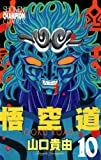 悟空道 10 (少年チャンピオン・コミックス)