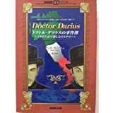 ドクトル・ダリウスの事件簿―イタリア語で楽しむミステリー (NHK CDブック)