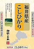 【精米】福井県産 白米こしひかり 10kg 平成28年産