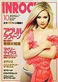 INROCK (イン・ロック) 2008年 10月号 [雑誌]