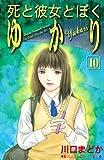 死と彼女とぼく ゆかり 10 (10) (講談社コミックスキス)