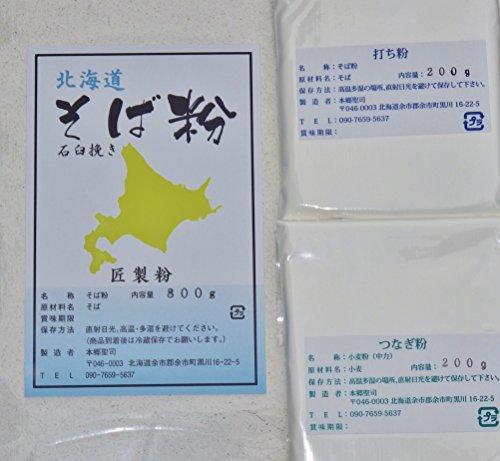 匠製粉 27年 新そば 北海道産 二八そば粉1kgセット 石臼挽き(そば粉800g/打ち粉200g/つなぎ粉200g)