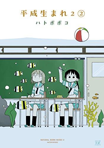 平成生まれ2 (2) (まんがタイムKRコミックス)