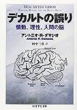 デカルトの誤り 情動、理性、人間の脳 (ちくま学芸文庫)