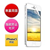 iPhone 5用表裏両面保護指紋防止光沢フィルム PDA-FIPK38FP