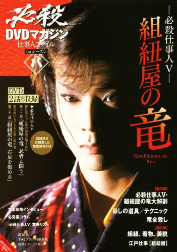 必殺DVDマガジン 仕事人ファイル8 組紐屋の竜 (T☆1 ブランチMOOK) (T・1ブランチMOOK)