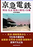京急電鉄 明治・大正・昭和の歴史と沿線 (単行本)