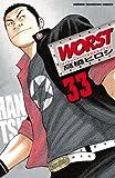 WORST(33) (少年チャンピオン・コミックス)