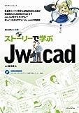 ストーリーで学ぶJw_cad