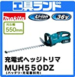 マキタ 充電式ヘッジトリマ(本体のみ/バッテリー・充電器別売) 36V MUH550DZ
