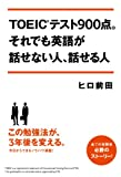 TOEICテスト900点。それでも英語が話せない人、話せる人 (中経出版)