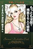 もっとも淫靡で残酷な6人の姫君 (竹書房文庫 GR 2 禁断のグリム童話)