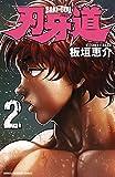 刃牙道 2 少年チャンピオン・コミックス