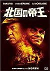 北国の帝王 [DVD]