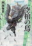 空棺の烏 八咫烏シリーズ (文春e-book)