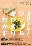 食の目利きに学ぶ! シンプル とびきり・おかず (PEARL BOOK 温故知新的生活 Vol. 6)
