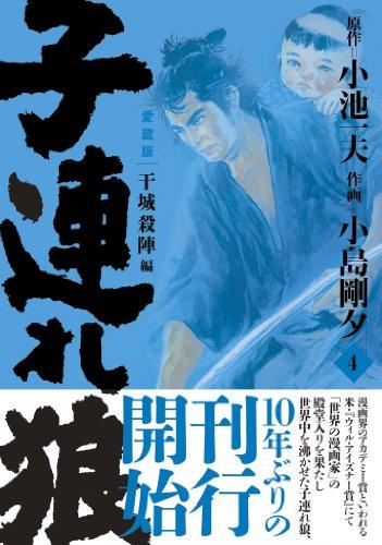 子連れ狼 第4巻 愛蔵版 (キングシリーズ)
