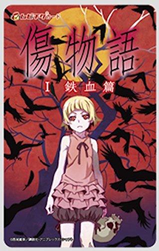 劇場版 傷物語 1.鉄血篇 前売り券(全国共通ムビチケカード)+特典(クリアファイル)