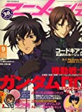 アニメージュ 2008年 09月号 [雑誌]   (徳間書店)