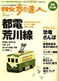 散歩の達人 2008年 05月号 [雑誌]