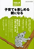 児童心理増刊 子育てを楽しめる親になる 2010年 02月号 [雑誌]