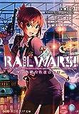 RAIL WARS!������ԢͭŴƻ����� (�Ϸݼҥ��ꥢʸ��)