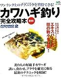 カワハギ釣り完全攻略本 (エイムック 2721 FISHING HOW TO SERIES 2)