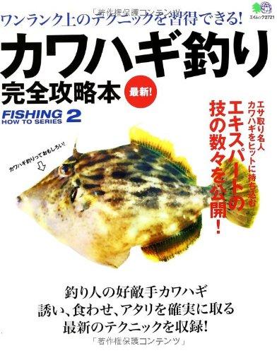 肝を大きくする養殖を施された「フォアグラハギ」食べてみたい