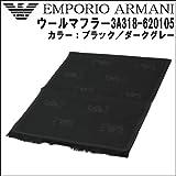 【emporio armani】エンポリオ アルマーニ  ウールマフラー3A318 620105 00020 BLACK/GREY【並行輸入品】