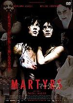 マーターズ [DVD]