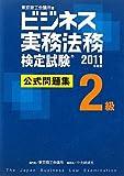 ビジネス実務法務検定試験2級公式問題集〈2011年度版〉