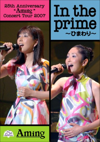 """25th Anniversary """"Aming"""" Concert Tour 2007 In the prime ~ひまわり [DVD]"""